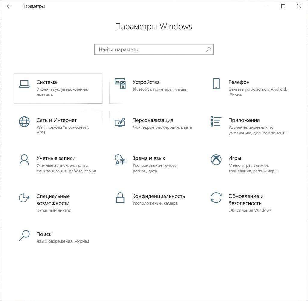 Изменение объёма файла подкачки на Windows 10. Скрин 1