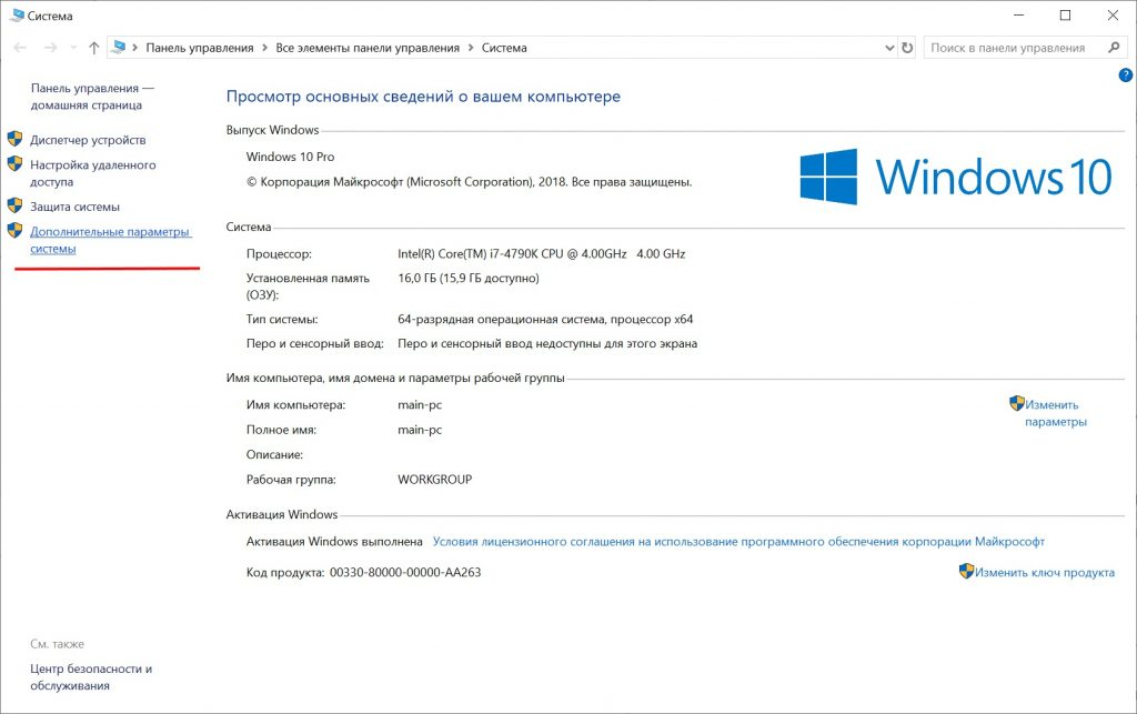 Изменение объёма файла подкачки на Windows 10. Скрин 4