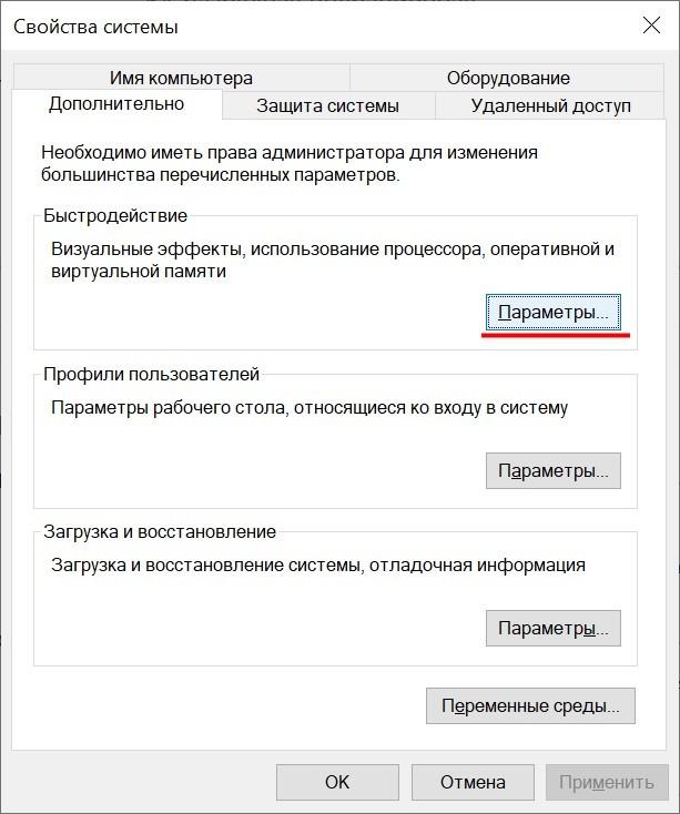 Изменение объёма файла подкачки на Windows 10. Скрин 5