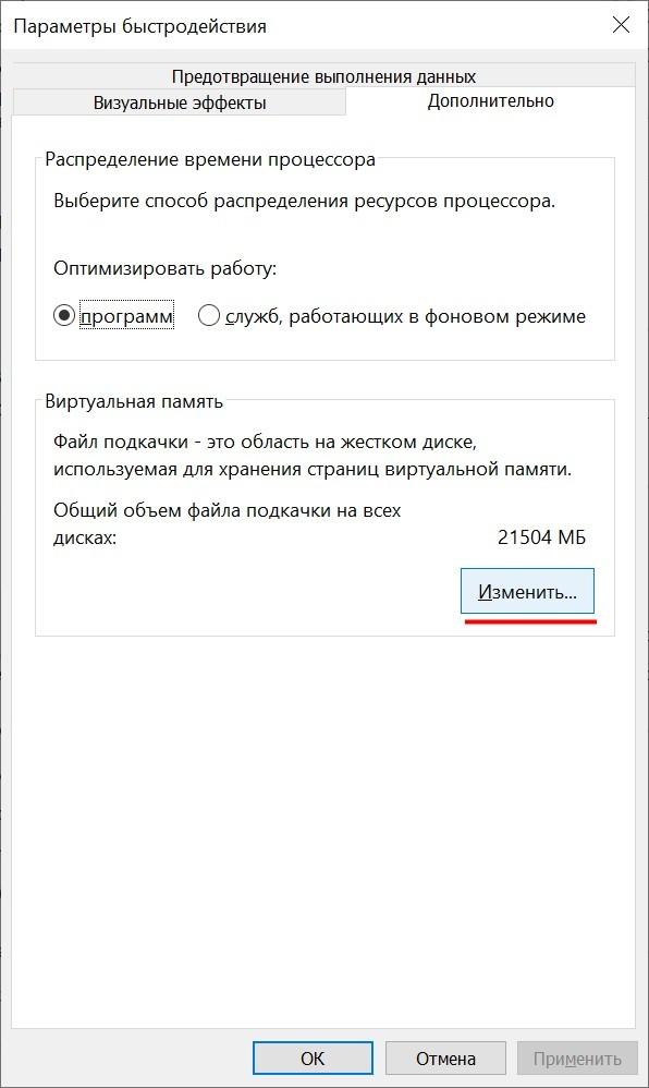 Изменение объёма файла подкачки на Windows 10. Скрин 7