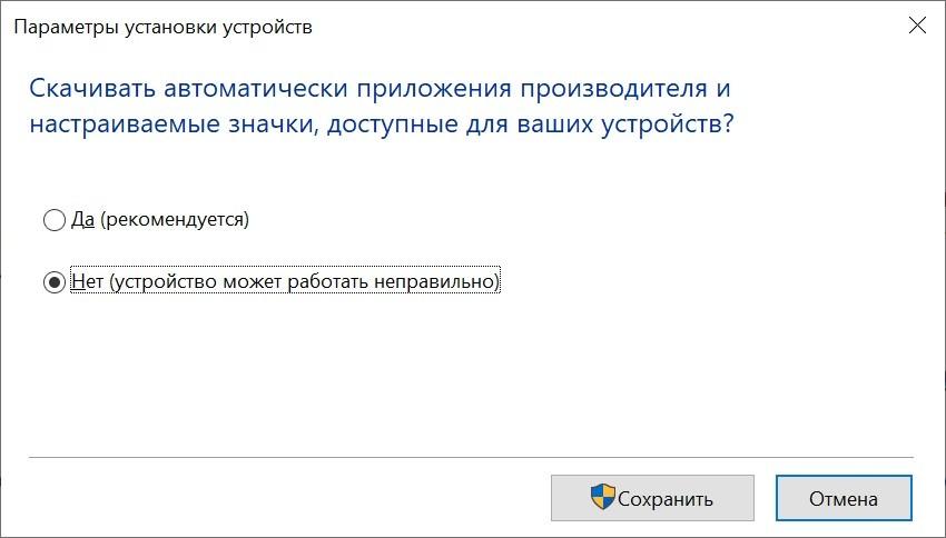 Отключение автообновления драйверов на Windows 10