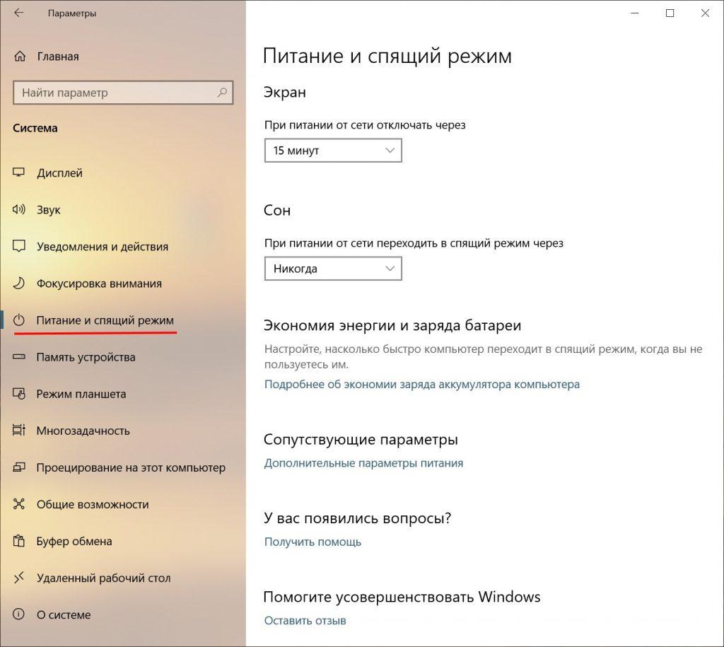 Отключение спящего режима Windows 10