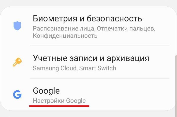 Android - Настройки Google