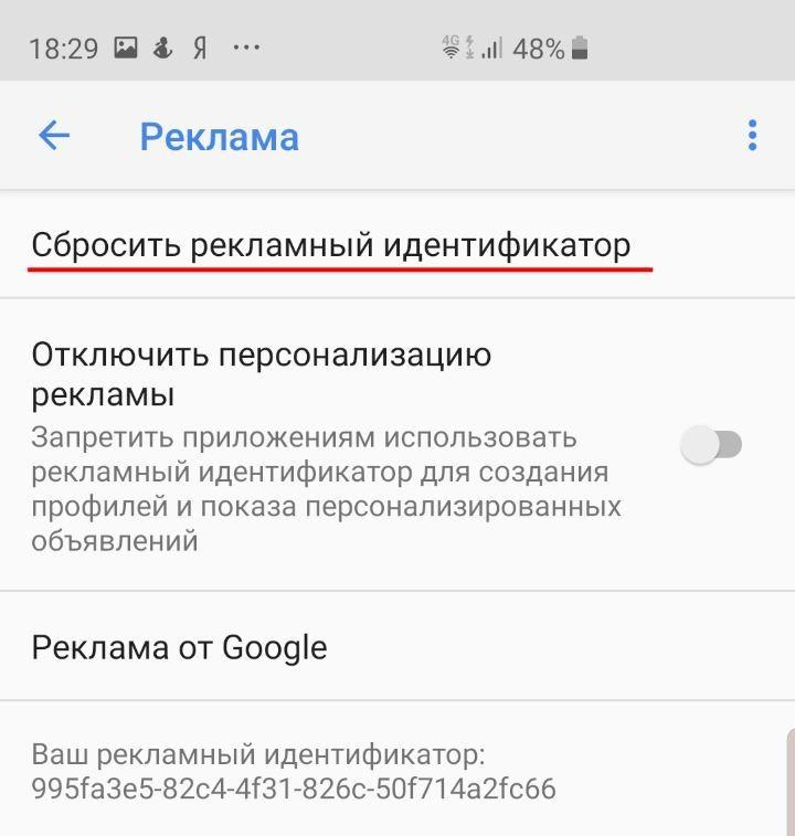 Сброс рекламного идентификатора (Advertising ID) на Android