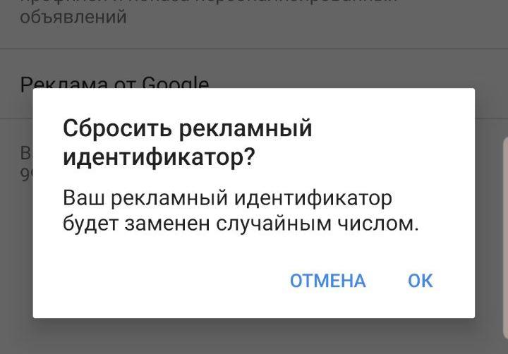 Сброс рекламного идентификатора (Advertising ID) на Android - Подтверждение