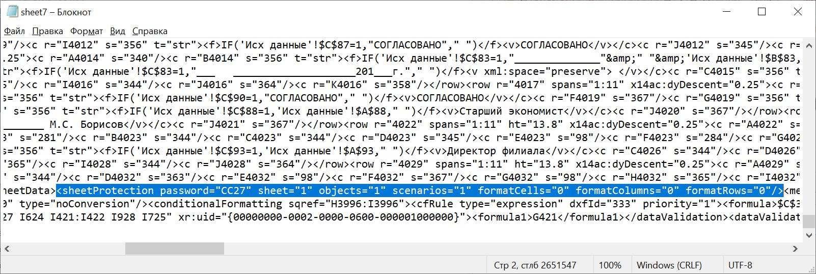 Удаление пароля Excel