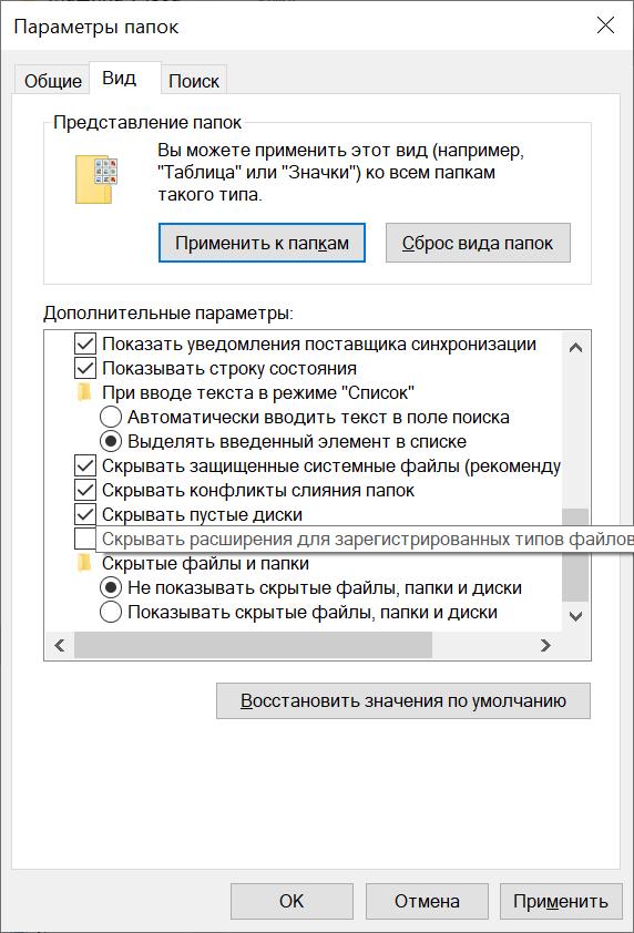 Включаем отображение расширений файлов
