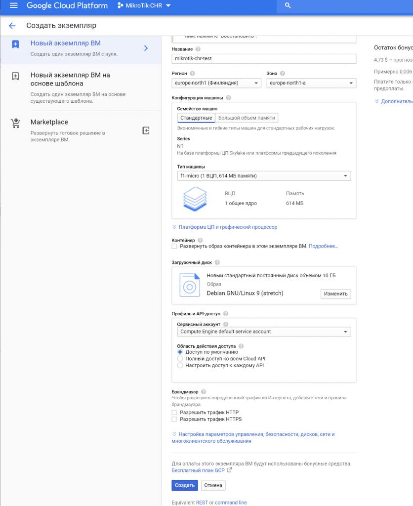MikroTik CHR: установка на Google Cloud Platform / Compute Engine